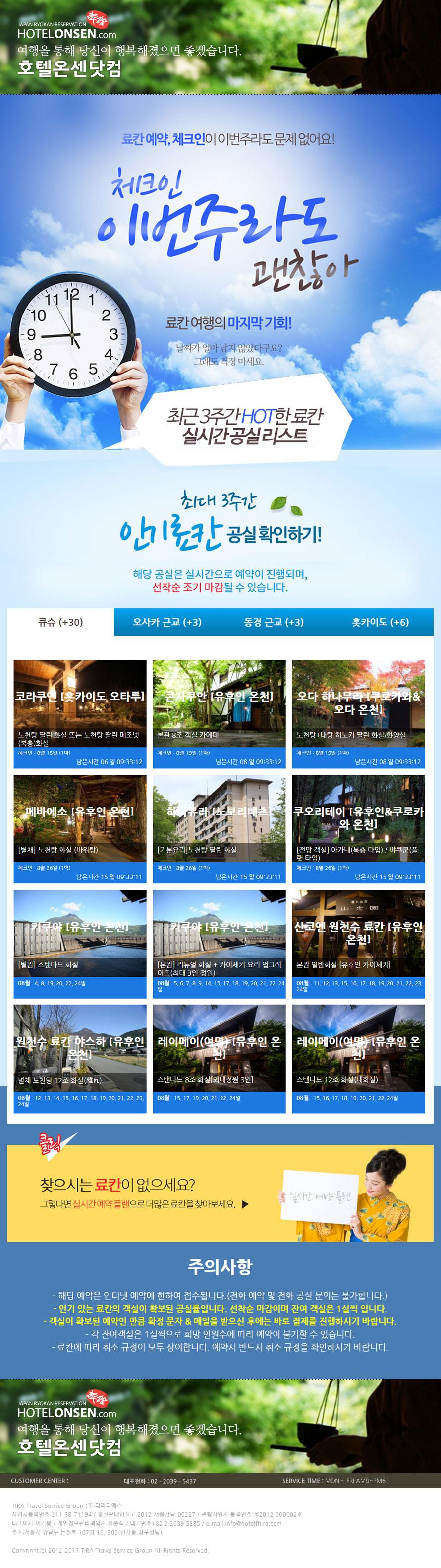 호텔온센닷컴, 8월 휴가계획 참고! 최근 3주간 인기 료칸 실시간 공실 상황을 알려드립니다!