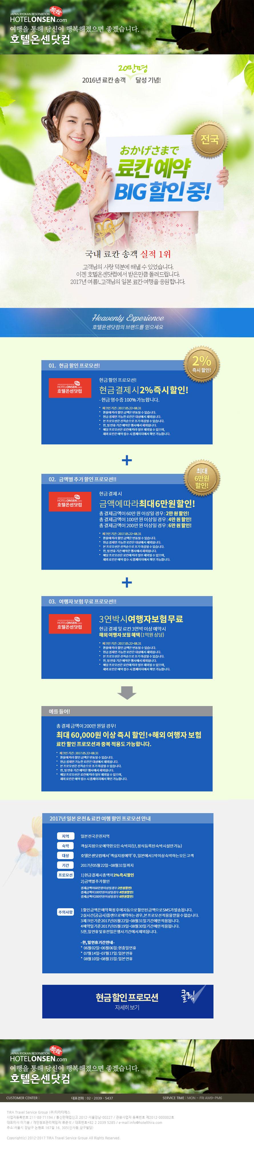 호텔온센닷컴, 국내 송객율 1위(20만 명) 달성 기념! 현금 할인 프로모션 마감 임박!
