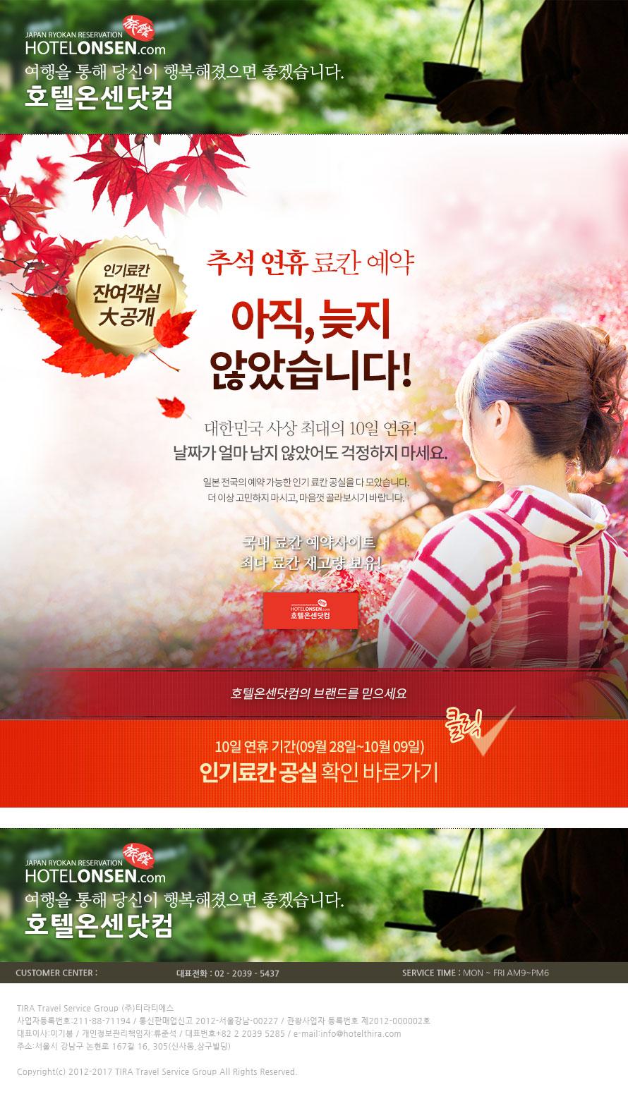 호텔온센닷컴, 10월 연휴 예약 늦지 않았습니다. 인기 료칸 공실 대량 확보중!