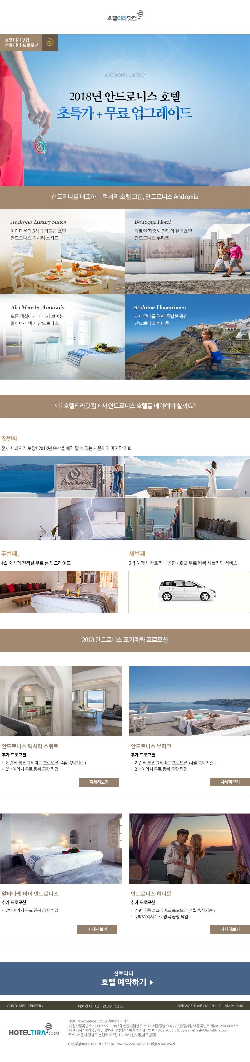 2018년 안드로니스 호텔 초특가 + 무료 업그레이드